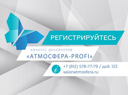 Конкурс дизайн-проектов Атмосфера-Profi