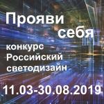 Конкурс Российский светодизайн