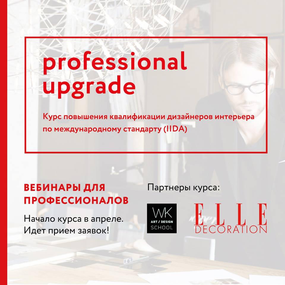 Дизайн интерьеров курсы повышения квалификации