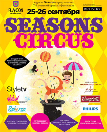 Фестиваль Seasons Circus