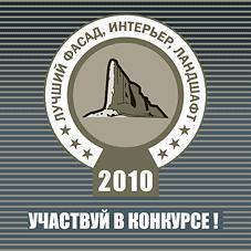 Национальный конкурс инноваций проводится в Казахстане начиная с 2005 года.