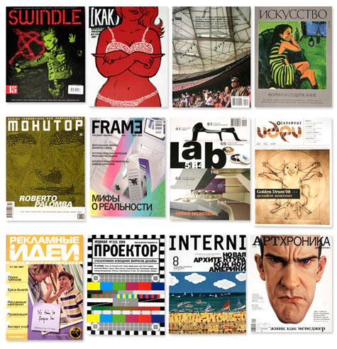 73a50734f340 За все время существования журнала было издано 46 номеров, среди которых  выпуски, целиком посвященные швейцарскому, японскому, американскому,  французскому, ...